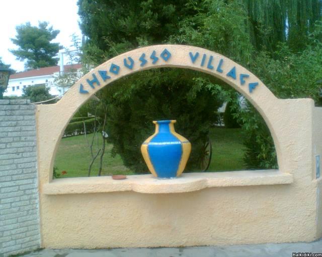 Chroussou Village