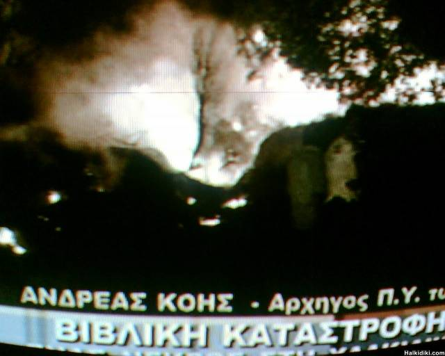 Halkidiki Fire - News Coverage